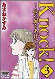 Knock!~心の扉をあけて~ (3) (ぶんか社コミックス)