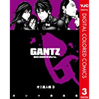 GANTZ カラー版 オニ星人編 3 (ヤングジャンプコミックスDIGITAL)