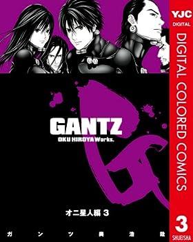 GANTZ カラー版 オニ星人編 3 (ヤングジャンプコミックスDIGITAL) [Kindle版]