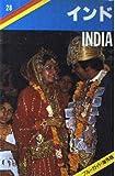 インド (ブルーガイド・ワールド)