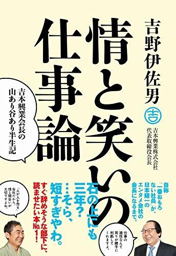 情と笑いの仕事論 -吉本興業会長の山あり谷あり半生記- (ヨシモトブックス)