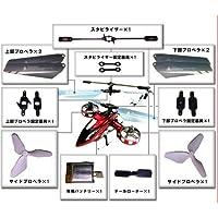 ラジコン ヘリ パーツ12種類セット E-IRH100BL&E-IRH100RD 専用パーツ