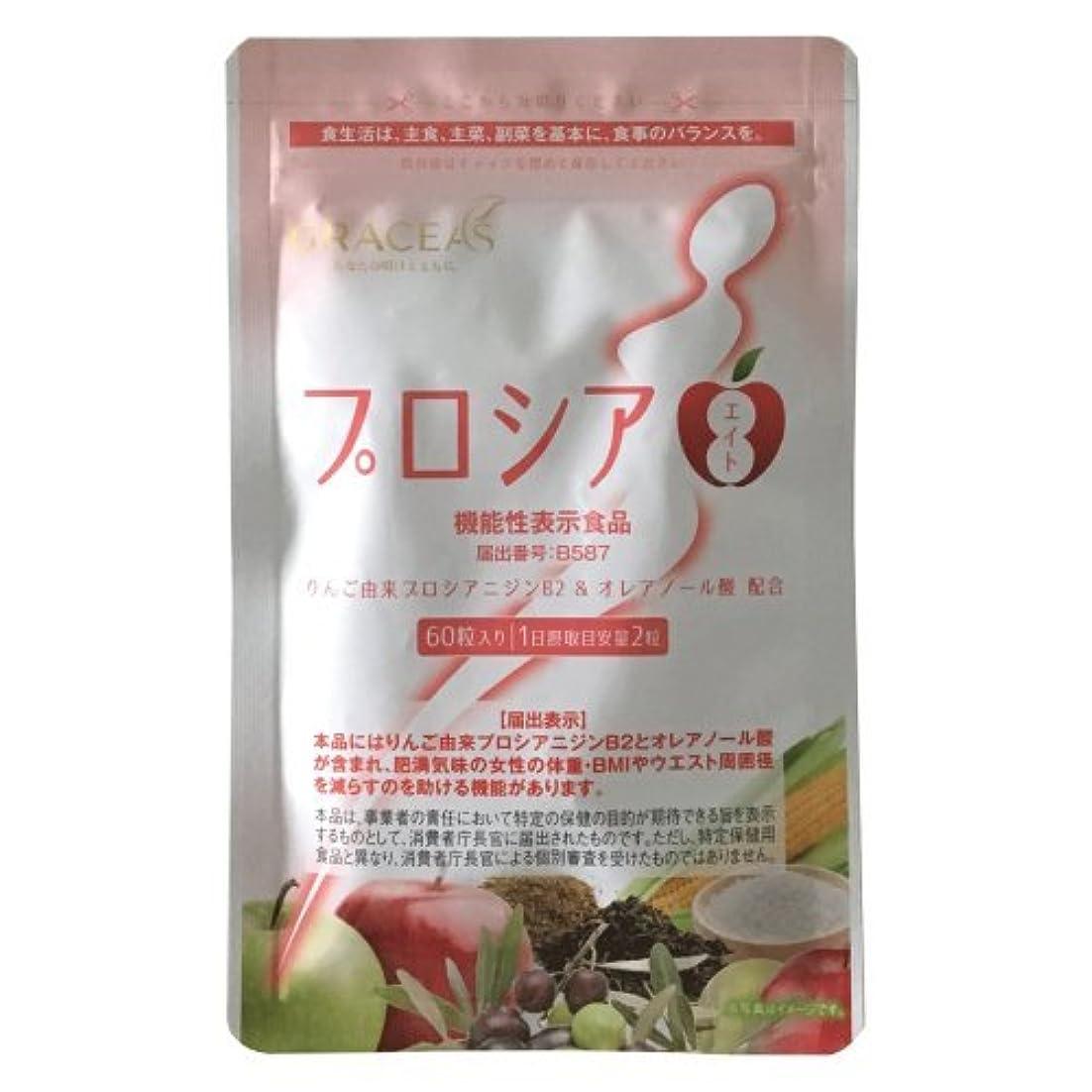 割り込み残り物飲料プロシア8(エイト) 60粒 機能性表示食品