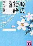 源氏物語 巻三 (講談社文庫) 画像