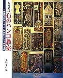 多田文昌 石のハンコ教室―豊富な作例で学ぶ、独創的ハンコ表現法