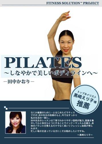 WC63  PILATES~しなやかで美しいボディラインへ~ [DVD]