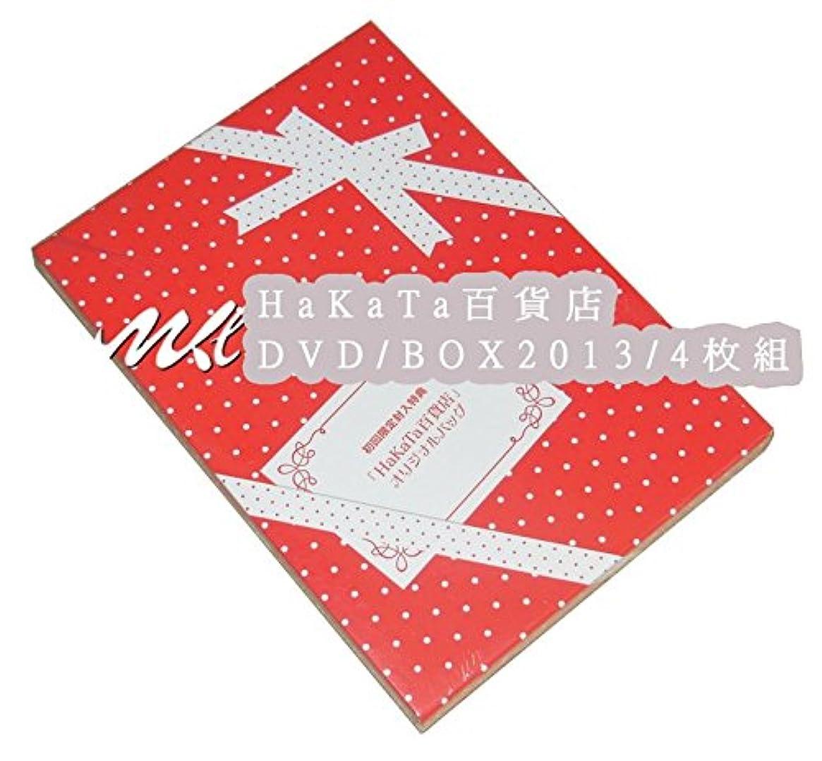 歯車仮定するシニスHaKaTa百貨店 BOX 2013