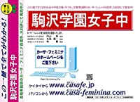 駒沢学園女子中学校【東京都】 予想問題集A13