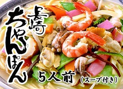 長崎ちゃんぽん 5人前 (スープ付)