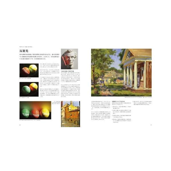 カラー&ライト ~リアリズムのための色彩と光の...の紹介画像5