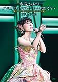 水森かおりメモリアルコンサート~歌謡紀行~2017.9.25 [DVD]