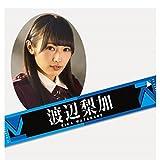 欅坂46 二人セゾン 発売記念握手会オフィシャルグッズ 渡辺梨加 推しメンマフラータオル