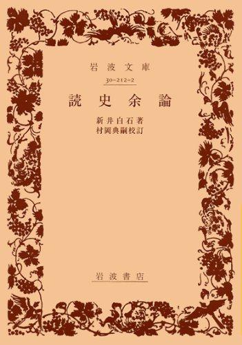 読史余論 (岩波文庫)