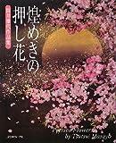 煌めきの押し花―筒井雅代作品集
