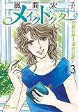 メイクドクター 化粧心療士・加賀見耀子 : 3 (ジュールコミックス)