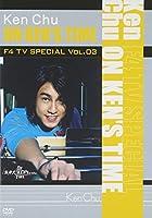 F4 TV Special Vol.3 ケン・チュウ「ON KEN'S TIME」 [DVD]