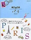 1 地球の歩き方 aruco パリ (地球の歩き方aruco) 画像