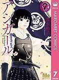 アシガール 7 (マーガレットコミックスDIGITAL)