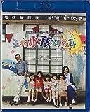 五個小孩的校長 (2015) (Blu-ray) (雙碟版) (香港版) ~ (Blu-ray)