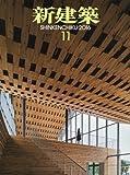 新建築2016年11月号 木造特集