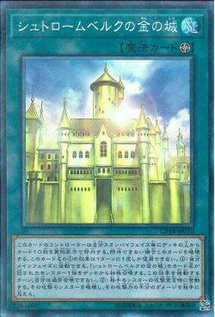 【シングルカード】CP18) シュトロームベルクの金の城/魔法/コレクターズ/CP18-JP010