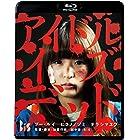 アイドル・イズ・デッド(新・死ぬまでにこれは観ろ! ) [Blu-ray]