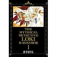 魔探偵ロキ RAGNAROK 1巻 (コミックブレイド)