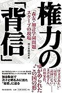 朝日新聞取材班 (著)(11)新品: ¥ 1,620ポイント:48pt (3%)15点の新品/中古品を見る:¥ 1,620より