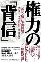 朝日新聞取材班 (著)(10)新品: ¥ 1,62010点の新品/中古品を見る:¥ 1,620より
