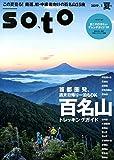 soto 2019(1) (双葉社スーパームック)
