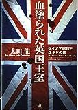 血塗られた英国王室―ダイアナ暗殺とユダヤの罠 画像