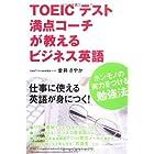 TOEICテスト満点コーチが教える ビジネス英語