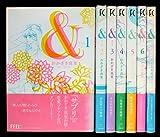 & (アンド) 1-7巻セット (フィールコミックス)