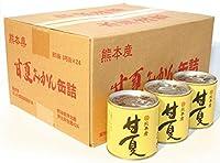 JAあしきた 甘夏缶詰 (24個入り(ダンボール))