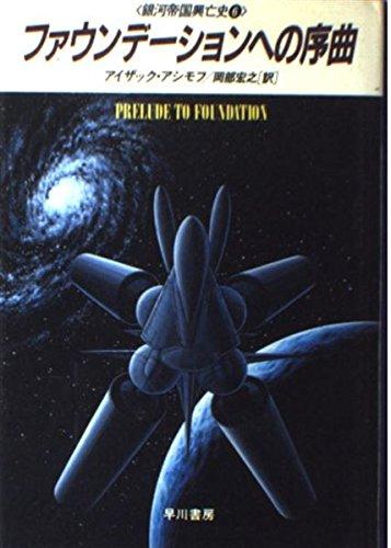 銀河帝国興亡史〈6〉ファウンデーションへの序曲 (海外SFノヴェルズ)の詳細を見る