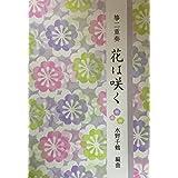 箏 二重奏 『 花は咲く 』 水野千鶴 編曲 尺八譜付き 琴 楽譜 koto