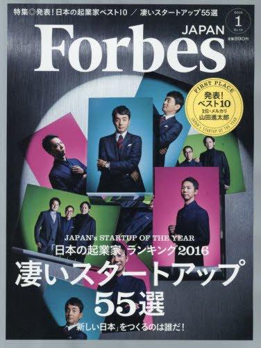 Forbes JAPAN(フォーブスジャパン) 2016年 1 月号の詳細を見る