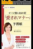 恋活サプリ「愛されマナー」予習帳 シーン別にわかる! 恋活サプリBOOKS