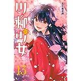 川柳少女 コミック 全13巻セット