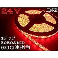 レッド 赤 24V LEDテープ 5m 900連相当 白ベース 両側配線 3chip5050smd