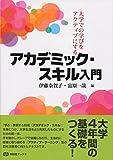 大学での学びをアクティブにする アカデミック・スキル入門 (有斐閣ブックス)