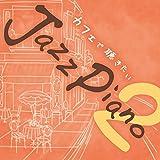 カフェで聴きたいJazz Piano 2