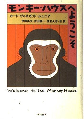 モンキー・ハウスへようこそ (ハヤカワ・ノヴェルズ)の詳細を見る