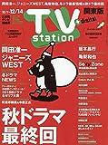 TVステーション東版 2018年 12/1 号 [雑誌]