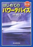 はじめてのパワーデバイス(第2版)