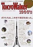 東京ウォーカー CLASSIC 1990's ウォーカームック