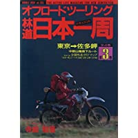 オフロードツーリング林道日本一周〈第3巻〉東京→佐多岬 (山海堂ランブルブック)