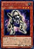 遊戯王 DREV-JP020-N 《スクラップ・ゴブリン》 Normal