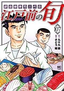 江戸前の旬 107巻 表紙画像