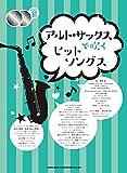アルト・サックスで吹くヒットソングス(カラオケCD2枚付)